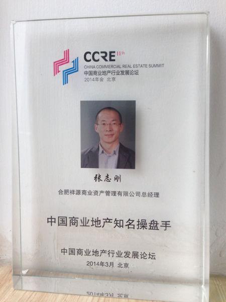 """""""中国商业地产知名操盘手""""奖牌"""