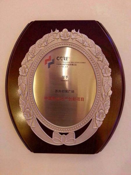 中国商业地产创新项目奖牌