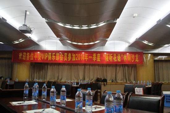 平安人寿安徽分公司2014年一季度VIP休闲沙龙