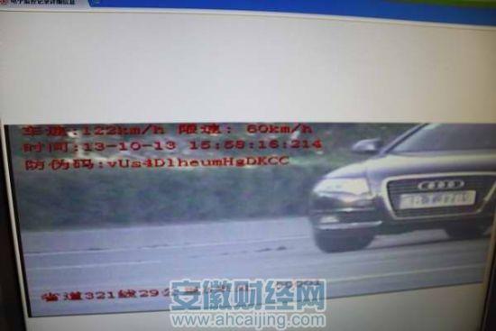 芜湖一轿车共162条违章未处理