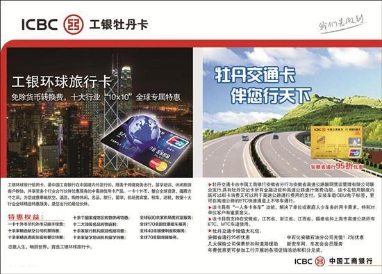 工行信用卡获评中国第一信用卡品牌