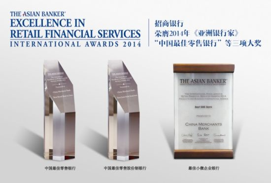 """招行再摘《亚洲银行家》""""中国最佳零售银行""""桂冠"""