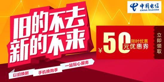 """安徽电信网上营业厅超值实惠的""""五一""""促销活动"""