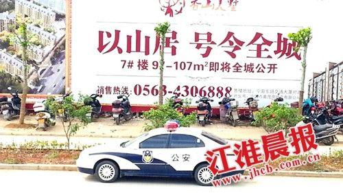 宁国一警车驾驶员两次开警车去看房