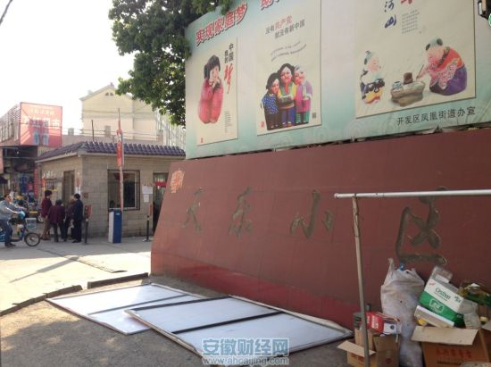 滁州经济技术开发区天乐小区内