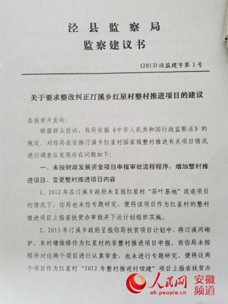 纪委要求扶贫局进行整改