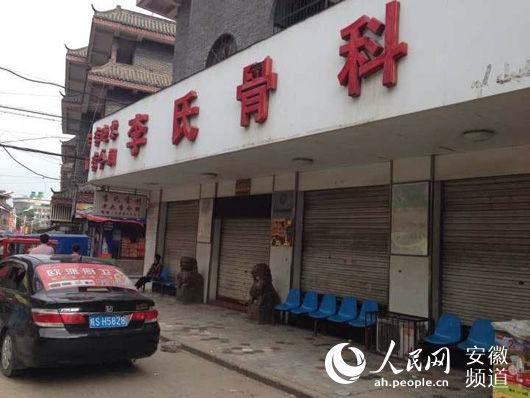 位于涡阳石狮子街的涡阳李氏诊所大门紧闭