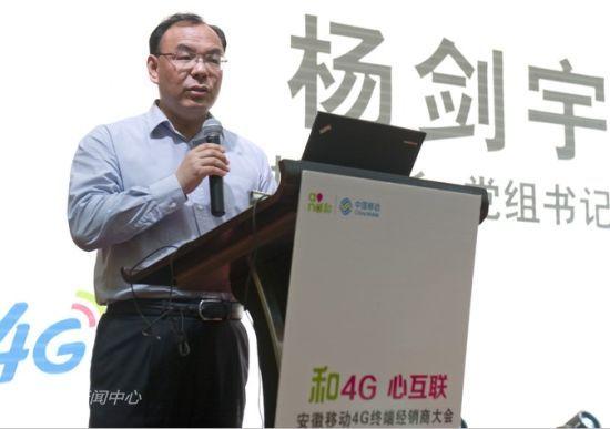 安徽移动董事长、党组书记、总经理杨剑宇讲话。