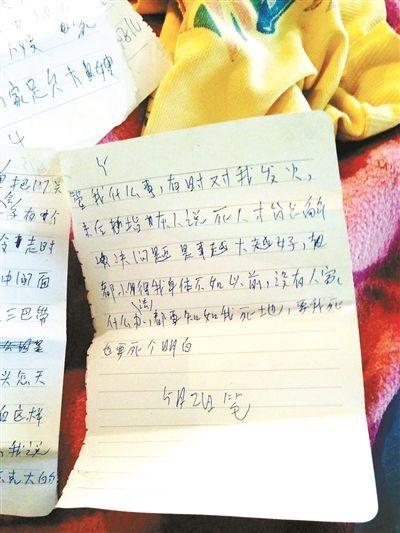 吴海生事后发现了吴友生留下的信件