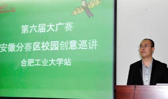 合肥工业大学建筑与艺术学院广告学系主任王忠主持会议