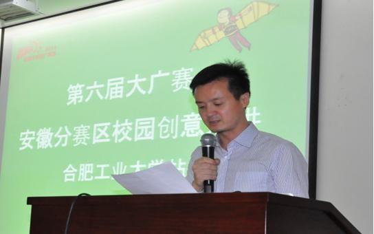 合肥工业大学建筑与艺术学院副院长苏剑鸣作赛区工作报告