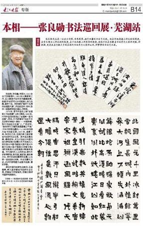 本相——张良勋书法巡回展·芜湖站