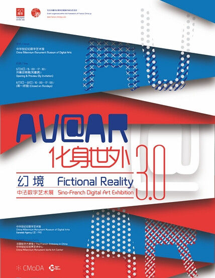 """AV@AR化身世外3.0——""""幻境""""中法数字艺术展"""