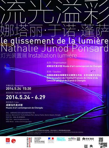 流光溢彩——娜塔丽·于诺·蓬萨灯光装置展