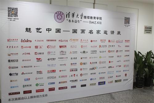 魅艺中国——国画名家邀请展在京举行
