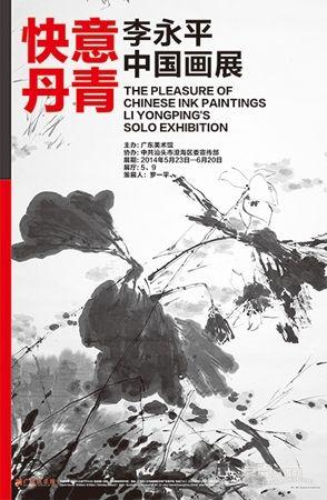 快意丹青·李永平中国画展