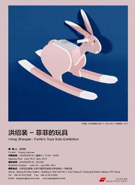 洪绍裴个展——菲菲的玩具