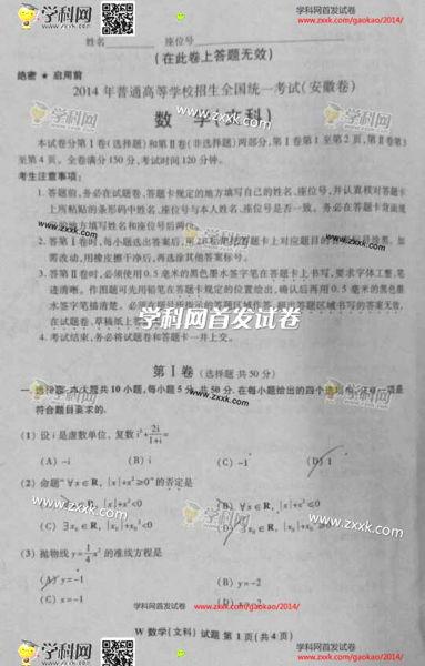 2014安徽高考数学文试题
