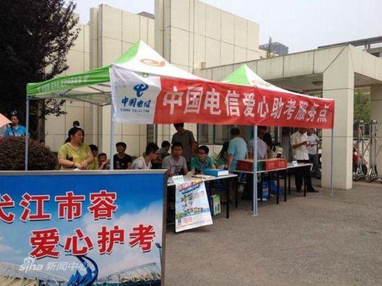 芜湖电信爱心助考服务点,考场门外提供电信产品供考生及家长免费使用。