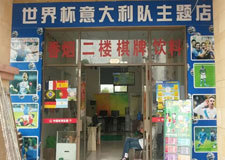02260竞彩店