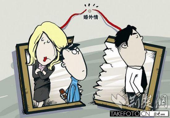 婚外情是一道红线。