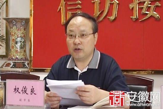 六安原副市长权俊良涉贪受审(资料图)