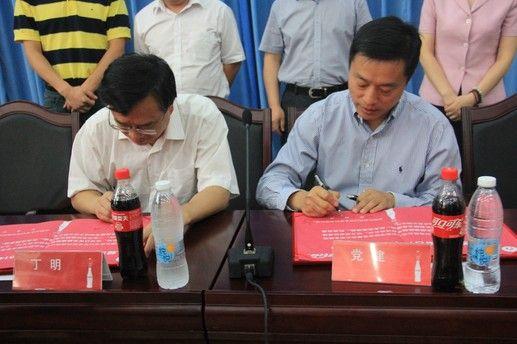 合肥太古可口可乐饮料有限公司总经理党建、合肥学院副院长丁明签署战略合作协议
