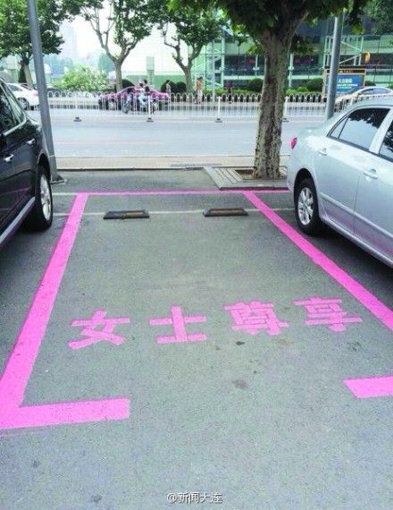 大连现女司机专属停车位