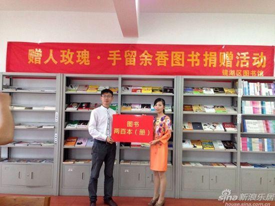 芜湖市镜湖区图书馆为福利院老人赠书送爱心