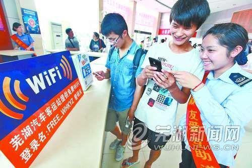 芜湖汽车站开通免费WiFi