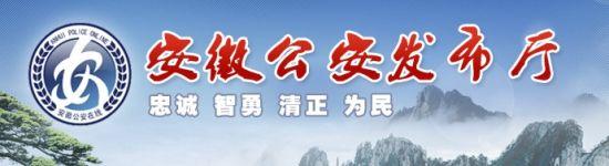安徽省公安发布厅政务微博正式上线