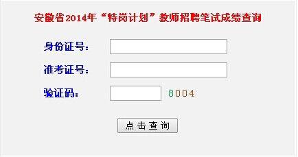 2014年安徽省特岗教师招聘考试成绩公布 附成