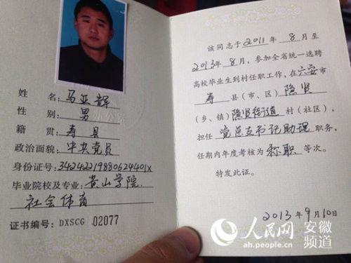 马亚辉的村官证