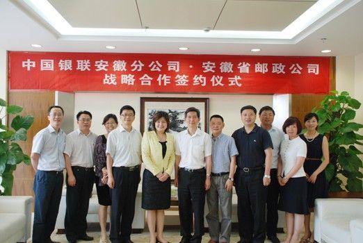 安徽省邮政公司与安徽银联签署战略合作协议