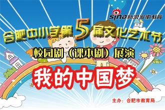 合肥中小学第五届文化艺术节