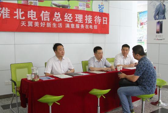 淮北电信公司总经理接待日现场接受客户咨询