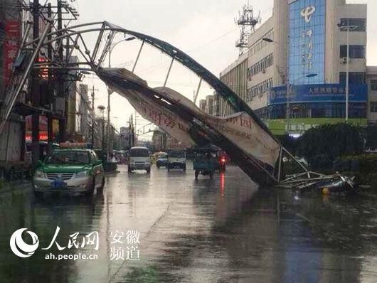 安徽界首遭暴雨突袭 一跨街广告牌坍塌