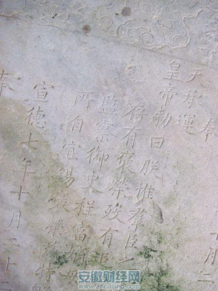 歙县发现明代汉白玉碑刻