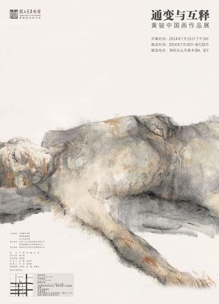 通变与互释--黄骏中国画作品展