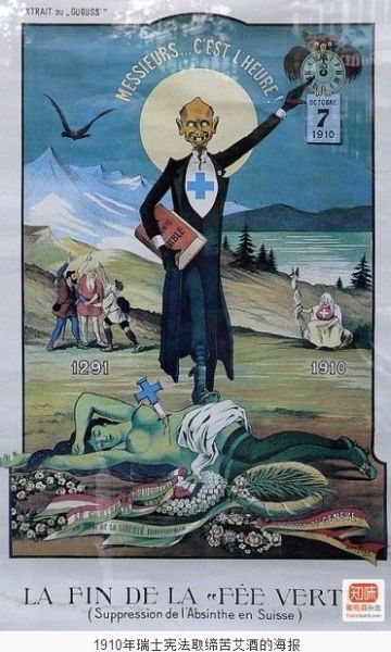 1910瑞士宪法取缔苦艾酒的海报