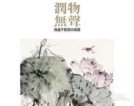 润物无声——陆越子教授60画展全国巡回展(常州站)