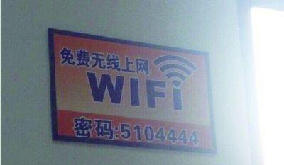 """殡仪馆WIFI密码 谐音""""不吉利""""遭质疑"""