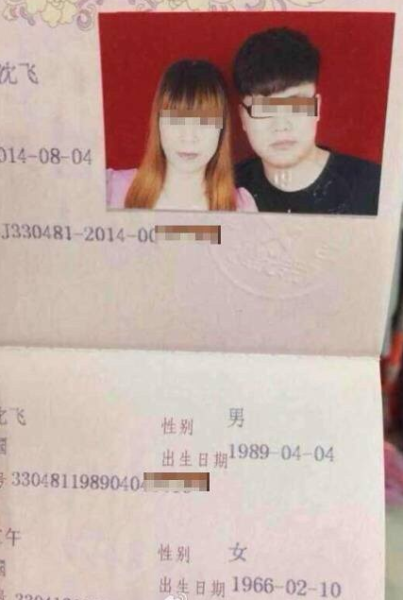 浙江一89年小伙跟66年出生女子领证结婚
