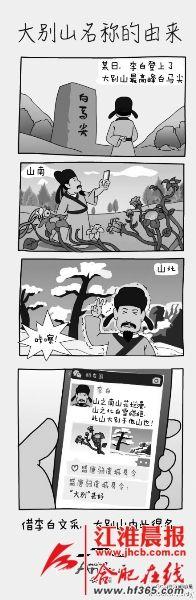 安徽旅游局官微漫画《大别山名称的由来》