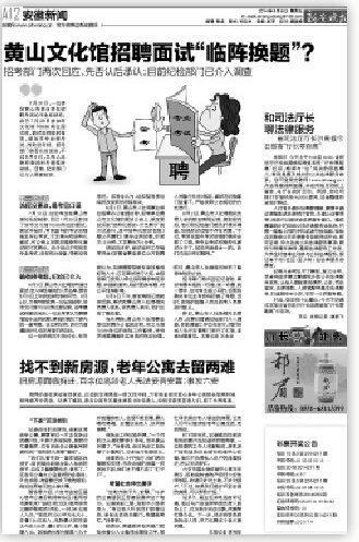 黄山文化馆招聘面试名次取消重考