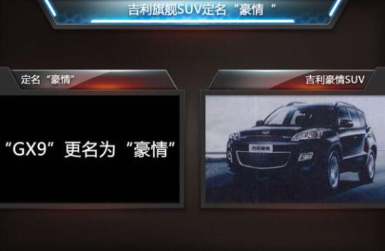 """吉利旗舰SUV定名""""豪情"""" 8月28日上市"""