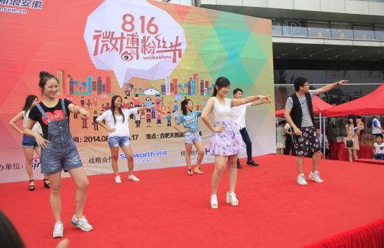 新浪安徽各频道官方微博小编表演舞蹈《小苹果》