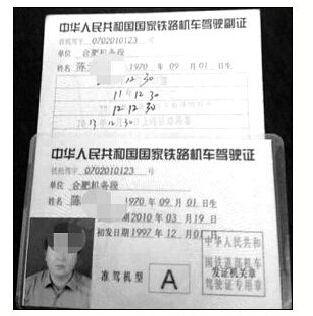 陈某某的火车驾驶证