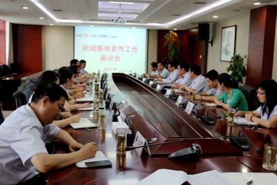 工行阜阳分行召开主流媒体新闻宣传工作座谈会