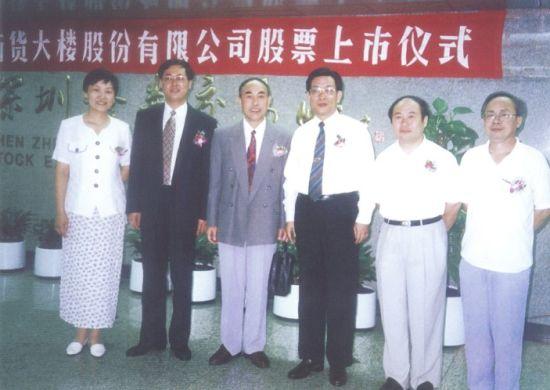 1996年8月百货大楼股份有限公司股票上市仪式
